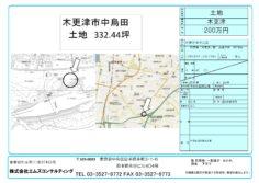 中烏田土地図面0001