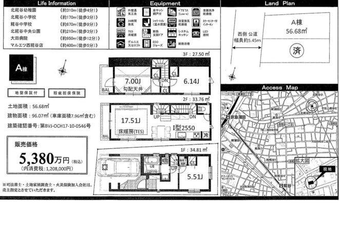 北糀谷新築0001 (1)